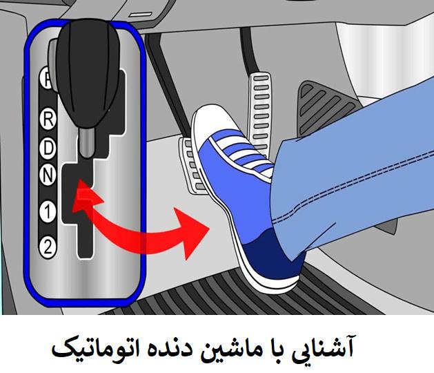 رانندگی با ماشین اتوماتیک
